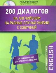 200 диалогов на английском на разные случаи жизни с озвучкой (+CD)