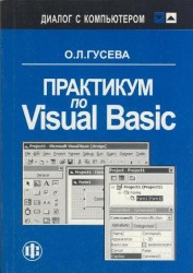 Практикум по Visual Basic