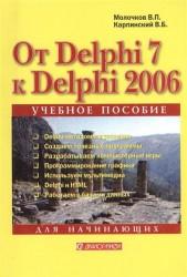 От Delphi 7 к Delphi 2006. Для начинающих