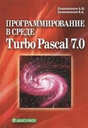 Программирование в среде Turbo Pascal 7.0. Издание четвертое, исправленное и дополненное