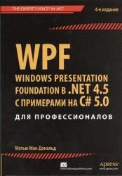 WPF. Windows Presentation Foundation в .NET 4.5 с примерами на C# 5.0 для профессионалов. 4-е издание