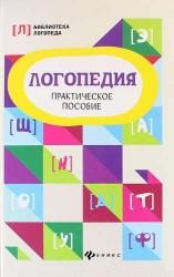 Логопедия. Практическое пособие