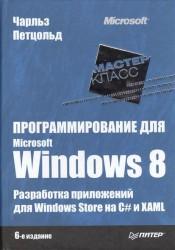 Программирование для Microsoft Windows 8. Разработка приложений для Windows Store на C# и XAML. 6-е издание
