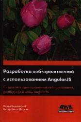 Разработка веб-приложений с использованием AngularJS