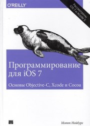 Программирование для iOS 7. Основы Objective-C, Xcode и Cocoa