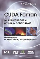 CUDA Fortran для инженеров и научных работников. Рекомендации по эффективному программированию на языке CUDA Fortran