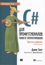 C# для профессионалов. Тонкости программирования