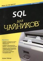SQL для чайников. 8-е издание