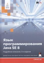 Язык программирования Java SE 8. Подробное описание