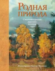 Родная природа. Стихотворения русских поэтов