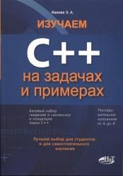 Изучаем С++ на задачах и примерах