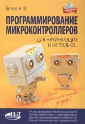 Программирование микроконтроллеров для начинающих и не только. Книга (+ виртуальный диск)