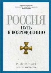 Россия. Путь к возрождению
