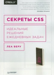 Секреты CSS. Идеальные решения ежедневных задач