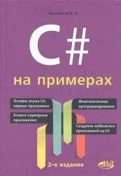 C# на примерах