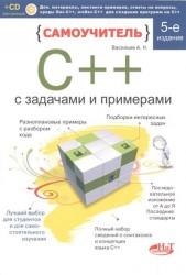 Самоучитель С++ с примерами и задачами (+ виртуальный CD)