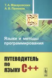 Языки и методы программирования. Путеводитель по языку С++. Учебное пособие