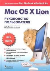 Mac OS X Lion. Руководство пользователя