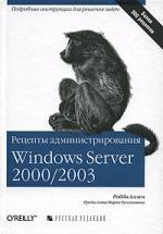 Рецепты администрирования Windows Server 2000/2003
