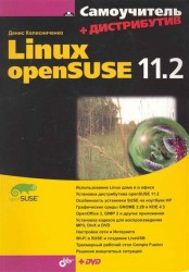 Самоучитель Linux openSUSE 11.2. (+Дистрибутив на DVD)
