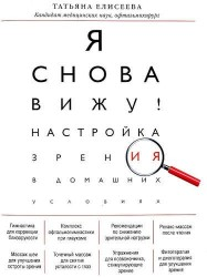 Я снова вижу! Настройка зрения в домашних условиях (книга в суперобложке)