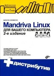 Mandriva Linux для вашего компьютера (+ CD-ROM)