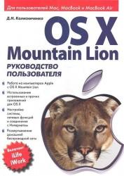 OS X Mountain Lion. Руководство пользователя