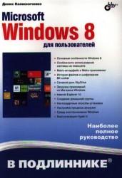 Microsoft Windows 8 для пользователей
