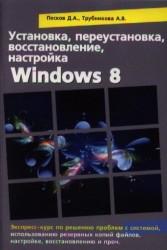 Установка, переустановка, восстановление, настройка Windows 8. Экспресс курс по решению проблем с системой