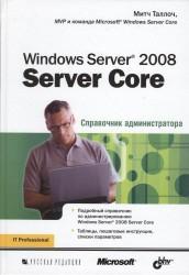 Windows Server 2008 Server Core. Справочник администратора