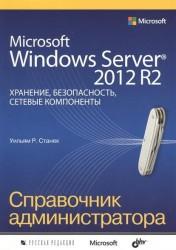 Microsoft Windows Server® 2012 R2. Хранение, безопасность, сетевые компоненты. Справочник администратора