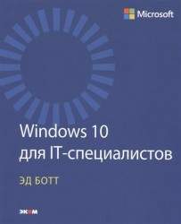 Windows 10 для IT-специалистов