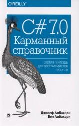 C# 7.0. Карманный справочник. Скорая помощь для программистов на C# 7.0