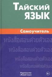 Тайский язык. Самоучитель