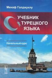 Учебник турецкого языка: Начальный курс / Изд.стереотип.