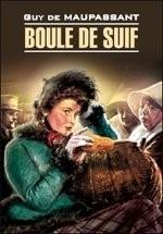 Пышка. Boule de Suif. Книга для чтения на французском языке, неадаптированная