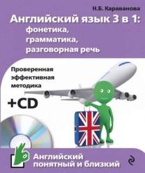 Английский язык 3 в 1: фонетика, грамматика, разговорная речь (+MP3)