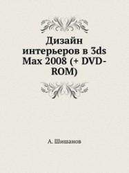 Дизайн интерьеров в 3ds max 2008 На компьютере