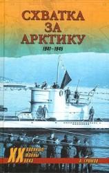Схватка за Арктику. 1941-1945
