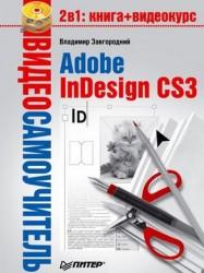Видеосамоучитель. Adobe InDesign CS3 (+ CD-ROM)