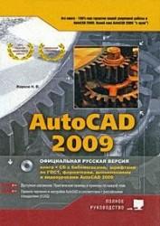 AutoCAD 2009 (+ CD-ROM)