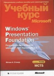 Windows Presentation Foundation. Разработка на платформе Microsoft .NET Framework 3.5. Учебный курс Microsoft (+ CD-ROM)