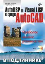 AutoLISP и Visual LISP в среде AutoCAD В подлиннике