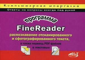 Программа FineReader Распознавание отсканированного…