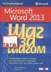 Microsoft Word 2013. Русская версия