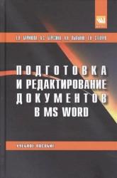 Подготовка и редактирование документов в MS WORD. Учебное пособие