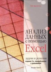 Анализ данных с помощью Excel: Задачи и решения. Учебно-практическое пособие. 2-е издание, переработанное и дополненное