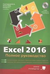 Excel 2016. Полное руководство (+ виртуальный DVD)