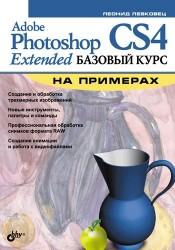 Adobe Photoshop CS4 Extended. Базовый курс на примерах