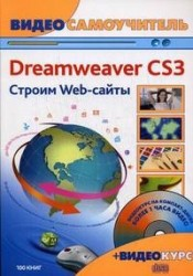 Видеосамоучитель Adobe Dreamweaver CS3 Строим Web-сайты